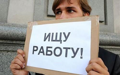 Калмыкия вошла в десятку российских регионов с самым высоким уровнем безработицы