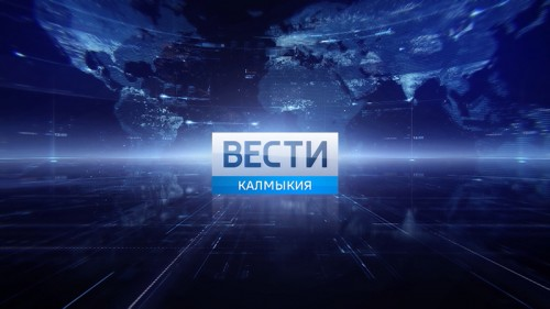 Вести «Калмыкия»: вечерний выпуск 14.02.2020