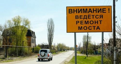 В Калмыкии будет произведен капитальный ремонт ряда мостовых сооружений