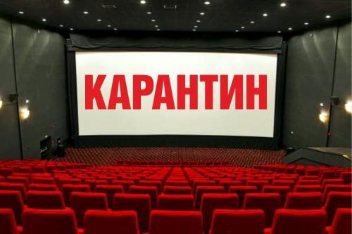 Федеральное министерство рекомендовало ограничить посещение кинотеатров
