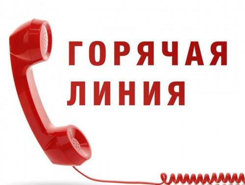 В Управлении Роспотребнадзора по Калмыкии работает горячая линия