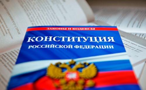 Поправки в Главный документ страны. Мнения общественности
