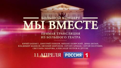 11 апреля в эфире телеканала «Россия» - беспрецедентный концерт «МЫ ВМЕСТЕ»