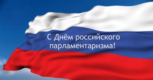 Сегодня - День российского парламентаризма