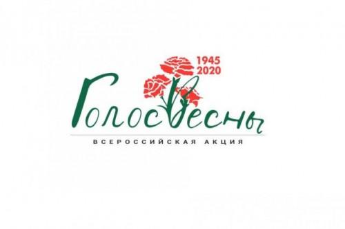 В Калмыкии начался республиканский этап Всероссийской акции «Голос весны»