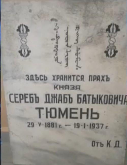 В Болгарии нашлась памятная плита князя Сереб-Джаба Тюменя