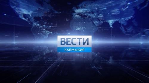 Вести Калмыкия. Вечерний выпуск от 03.06.2020