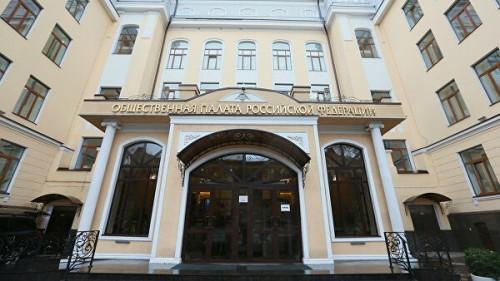 Состоялось первое заседание седьмого состава Общественной палаты России