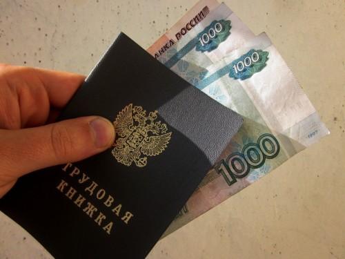 Калмыкия получит финансовую помощь на выплаты пособий по безработице