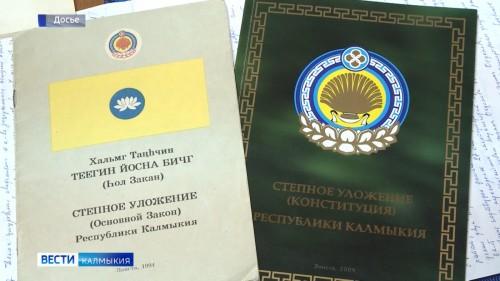 Для изменения региональной конституции в республике создадут совет по законодательству