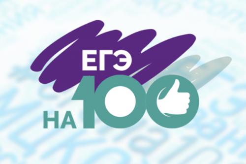 40 калмыцких школьников сдали ЕГЭ на 100 баллов