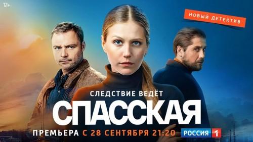 """На телеканале """"Россия-1"""" стартует большая премьера"""