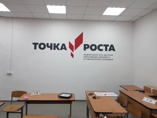 Сегодня на базе учебных заведений Калмыкии открылись центры «Точка роста»