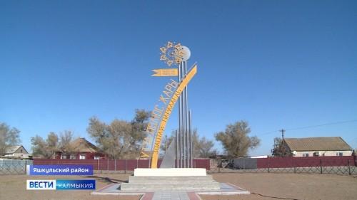 В поселке Утта Яшкульского района установлена стела с указанием местоположения полюса жары в России