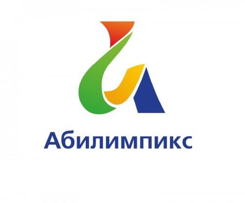 Свои навыки и способности проверят сегодня участники регионального чемпионата профессионального мастерства «Абилимпикс»