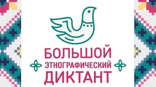 В России пройдет «Большой этнографический диктант»