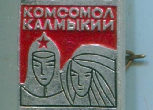 Сегодня - День комсомола