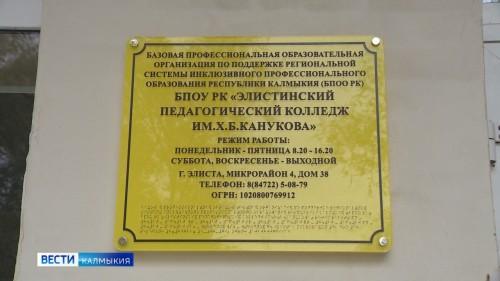 Ровно сто лет назад -26 октября - был создан Элистинский педагогический колледж имени Харти Канукова