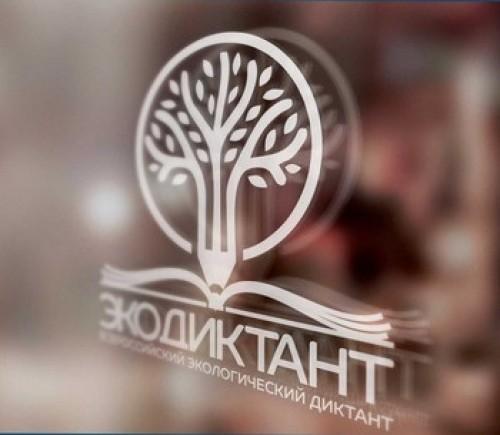 Жители Калмыкии присоединились к Всероссийской экологической акции – Экодиктант