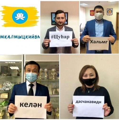Министерство спорта и молодежной политики региона запускает акцию «Учим калмыцкий язык вместе»