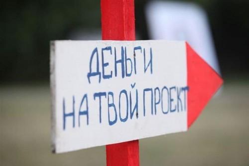 Прими участие в грантовом конкурсе Всероссийского патриотического форума в онлайн формате