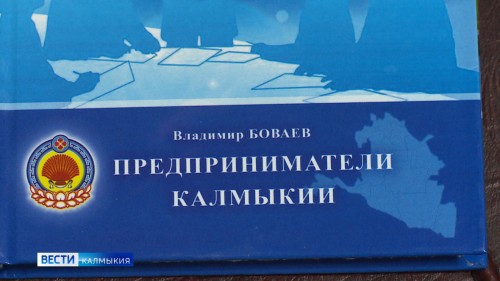 В библиотеке Амур-Санана состоялась презентация книги Владимира Боваева