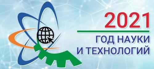 2021 год – Год науки и технологии в России