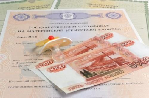 В Калмыкии вырос размер регионального материнского капитала