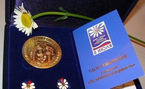В Калмыкии начинают формировать списки номинантов для награждения медалью «За любовь и верность»