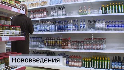 Сегодня в Калмыкии вступили в силу поправки в закон о розничной продаже алкогольной и спиртосодержащей продукции