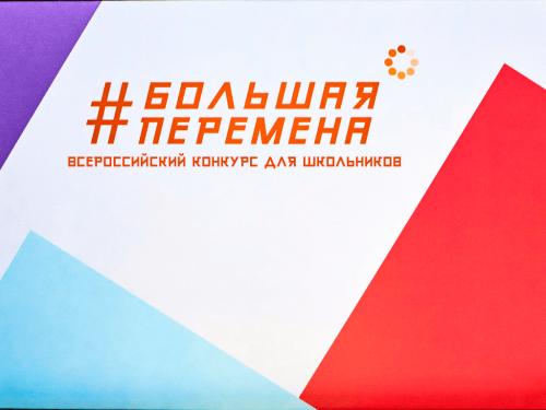 Сегодня стартует новый сезон Всероссийского конкурса «Большая перемена»