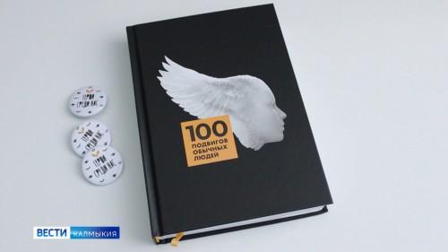 В России вышла книга про современных героев