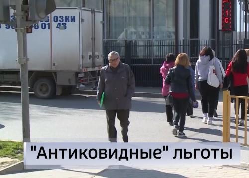 В Калмыкии «антиковидные» льготы для пожилых работников скоро отменят
