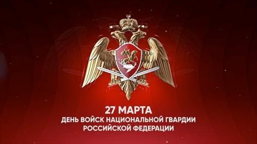 Поздравление Главы Калмыкии Бату Хасикова с Днём войск национальной гвардии Российской Федерации