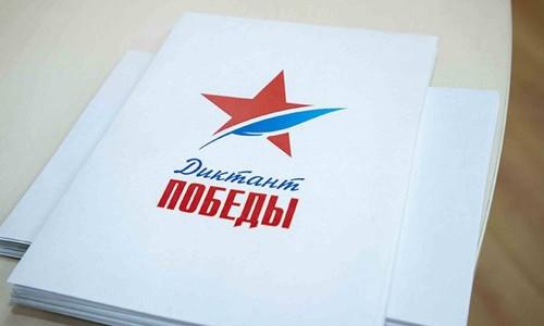 Жители Калмыкии присоединятся к Международной акции «Диктант Победы»