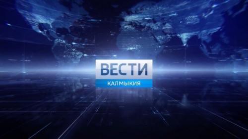 Вести Калмыкия. Вечерний выпуск от 09.05.2021