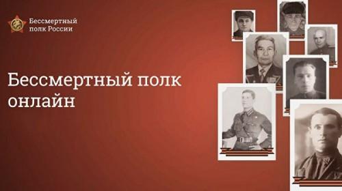 """Всероссийская акция памяти """"Бессмертный полк"""" в этом году состоялась онлайн"""