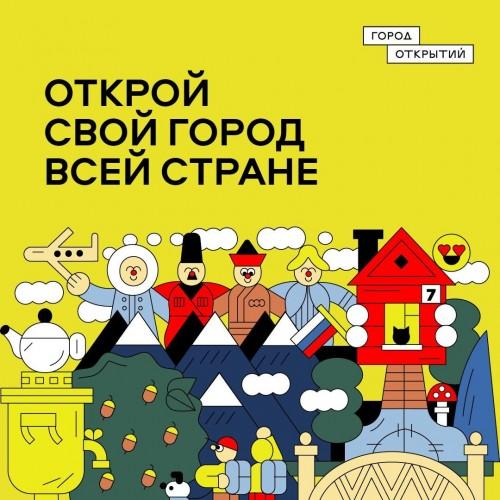 Прием заявок на участие во Всероссийском конкурсе для школьников «Страна открытий» продлен до 31 мая