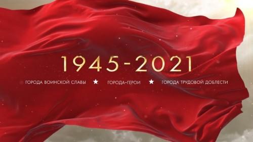 Великая. Всенародная. Одна на всех. ВГТРК запускает Всероссийский телевизионный марафон ко Дню Победы
