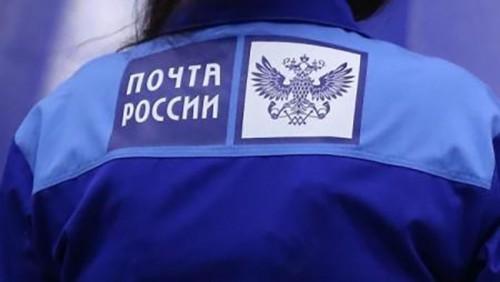 Сегодня - День российской почты