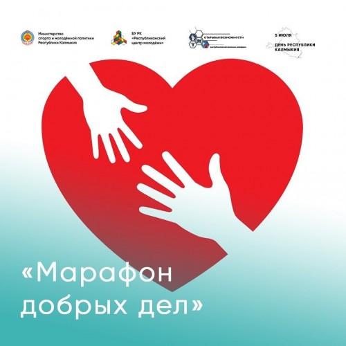 В эти дни в Калмыкии проходит Республиканский месячник молодёжи «Открывая возможности»