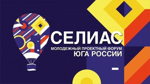 Молодёжь Калмыкии может принять участие в проектном форуме «СЕЛИАС - 2021»