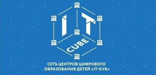 Центр цифрового образования детей «IT-КУБ. Калмыкия» открывает набор среди юных жителей Калмыкии