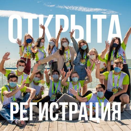 Продолжается регистрация на молодёжный форум ЮФО «Ростов»