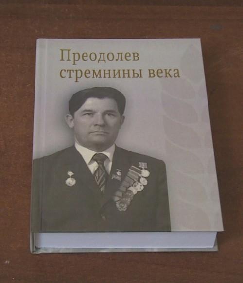 «Преодолев стремнины века» - книга памяти Николая Ивановича Кичапова