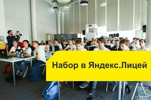 Лицей Академии Яндекса вновь готов обучать старшеклассников