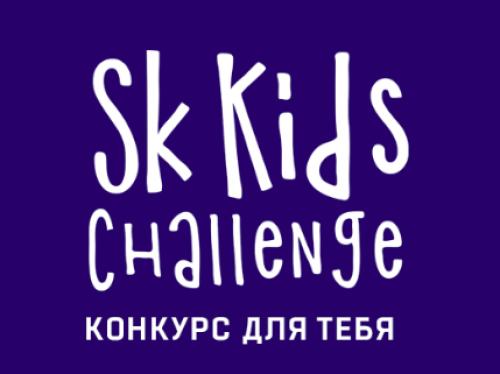 Инновационный центр «Сколково» проводит для школьников Всероссийский конкурс