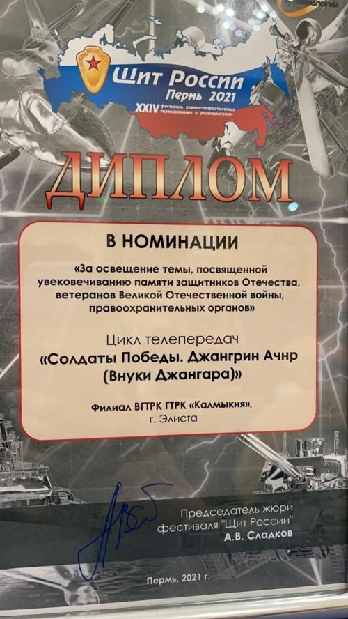 Работы корреспондентов  ГТРК  «Калмыкия» отмечены дипломом Всероссийского фестиваля «Щит России»