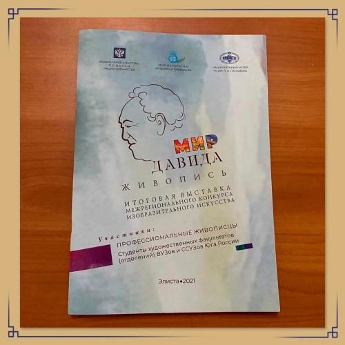 В Калмыкии выпустили каталог с работами участников конкурса «Мир Давида»