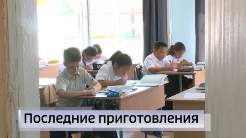 Все школьники страны – в предвкушении Дня знаний